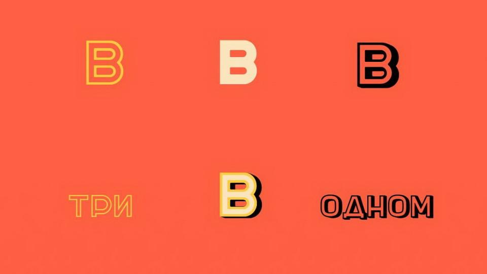 layered font