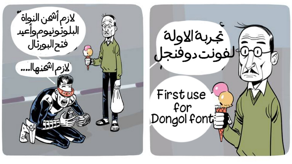 dongol