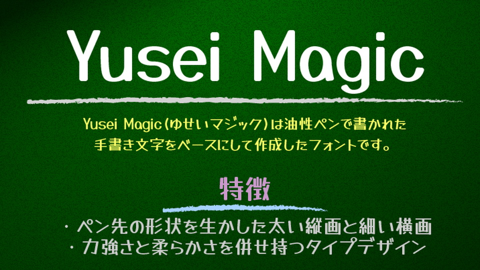 yusei_magic