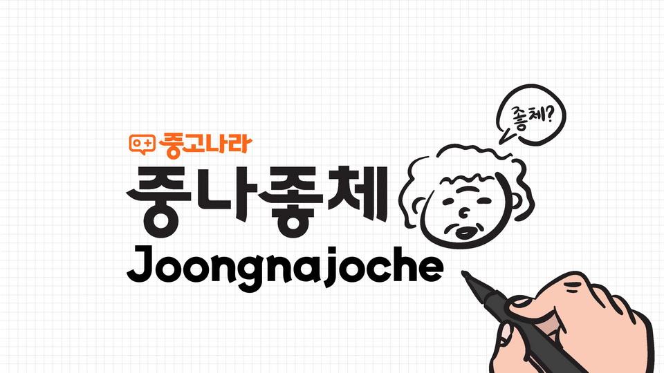 joongnajoche font