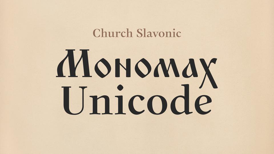 monomakh_unicode