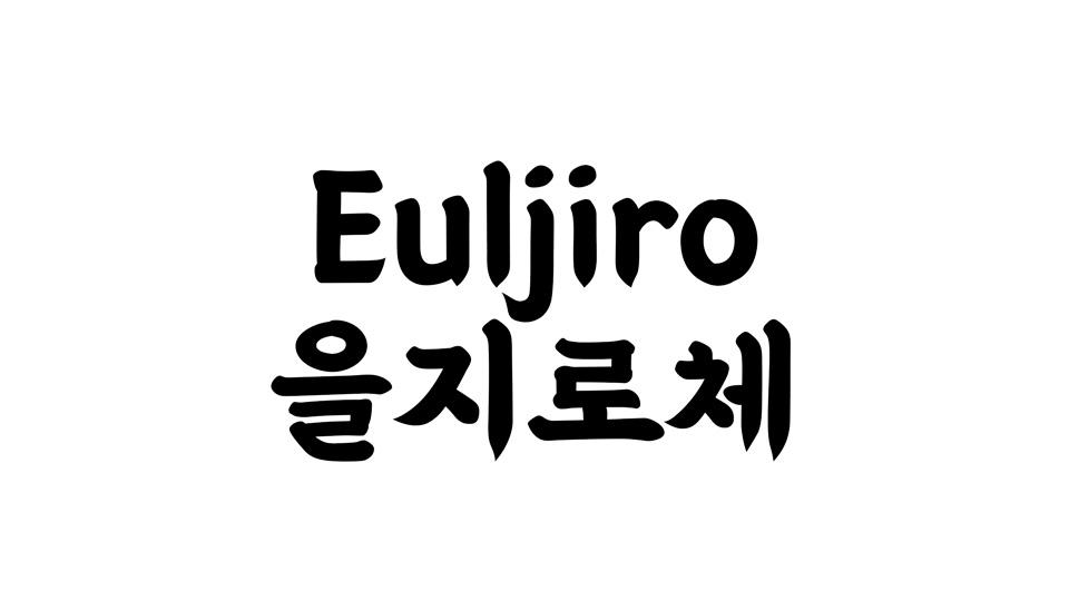 euljiro