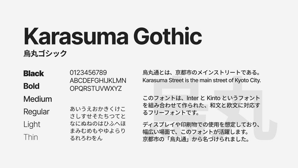 karasuma_gothic-1