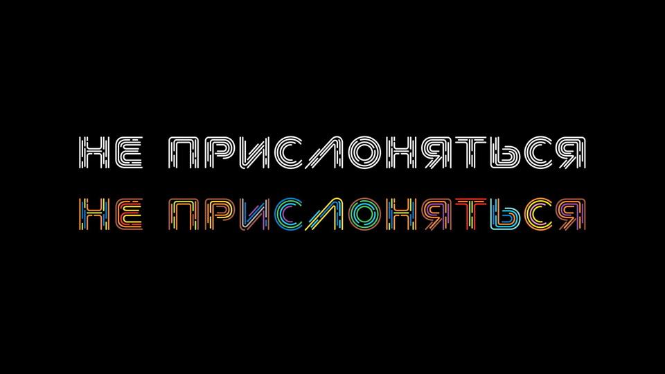 Metro_Type_2