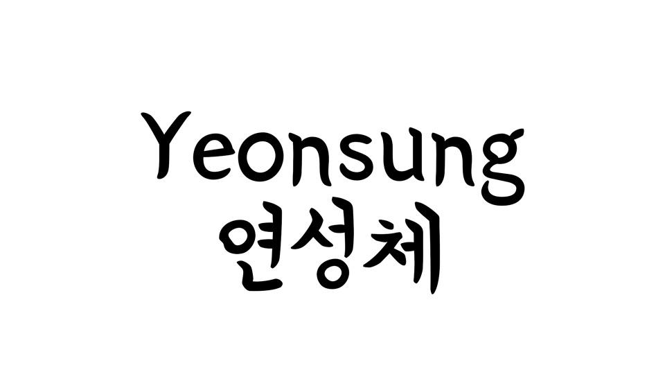 yeonsung