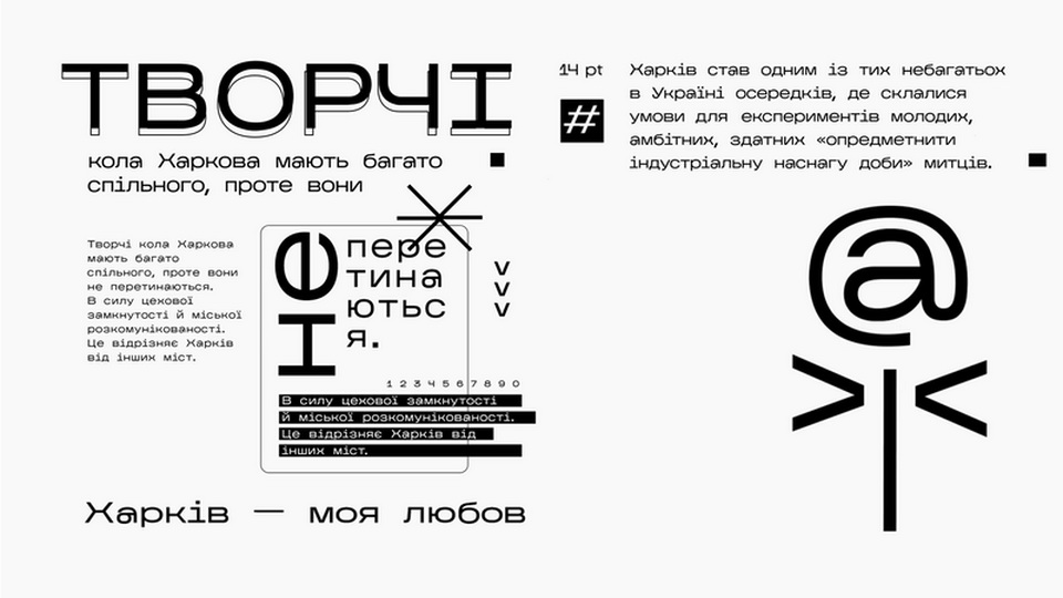 kharkiv_tone-1