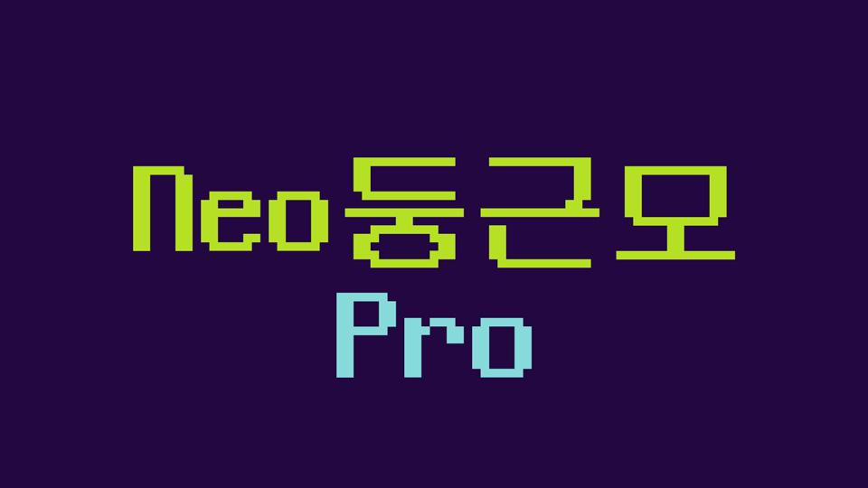 neodgm_pro-2