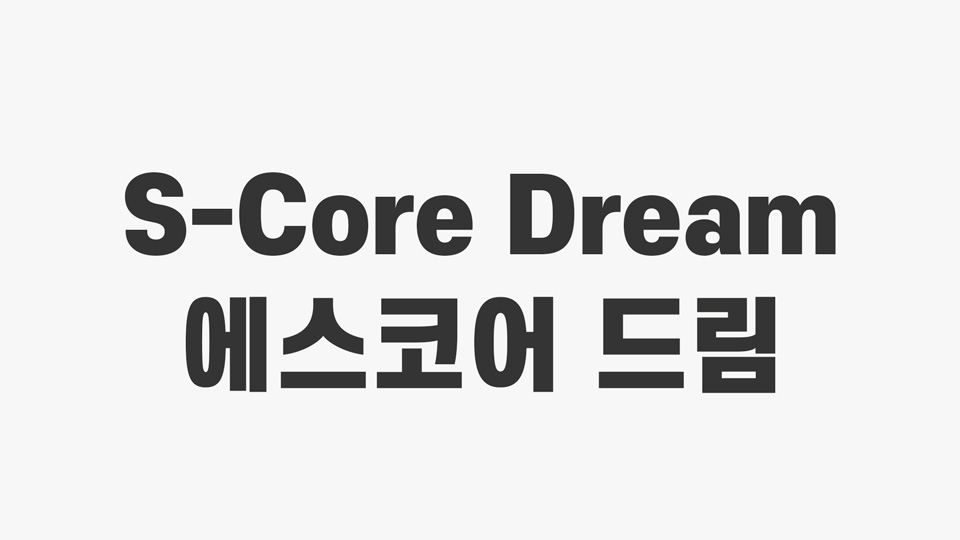s_core_dream