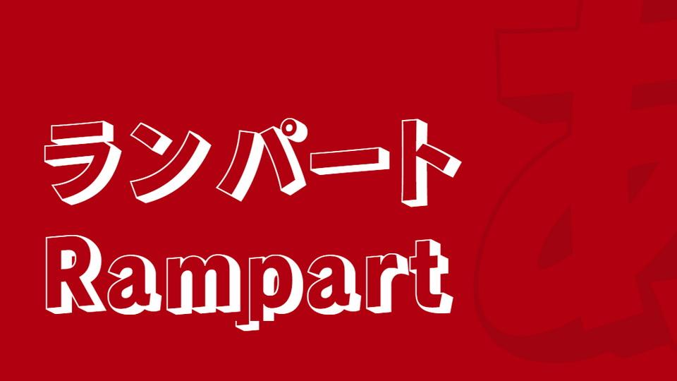 rampart-2