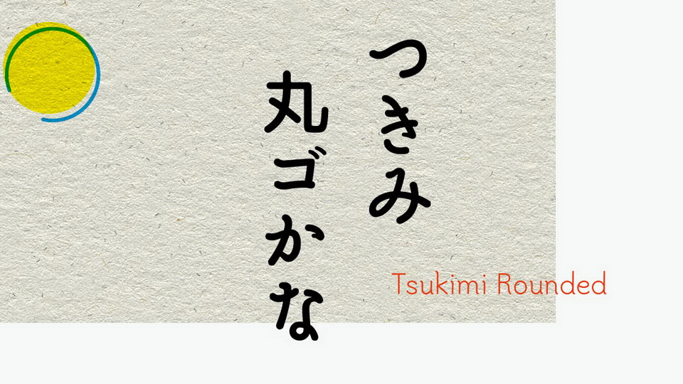 tsukimi_rounded