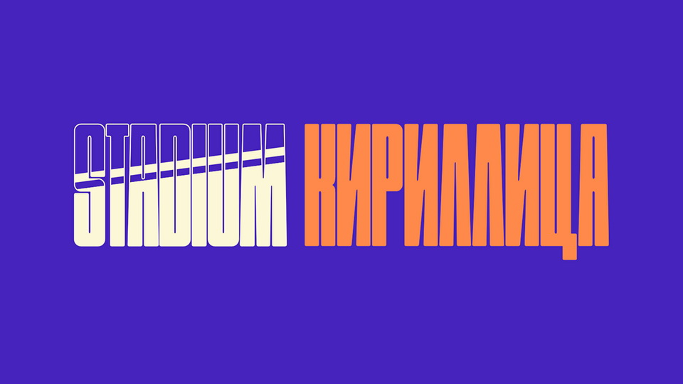 stadium_cyrillic