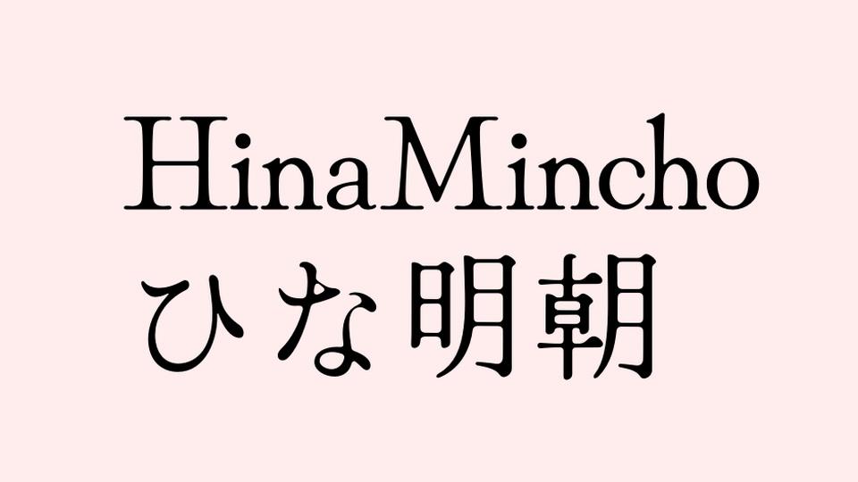 hina_mincho-3