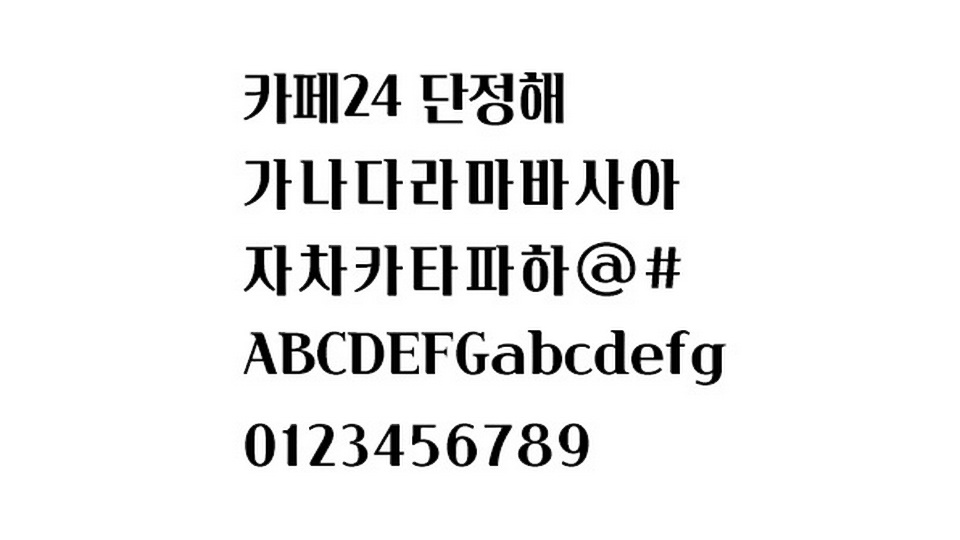 danjunghae-1