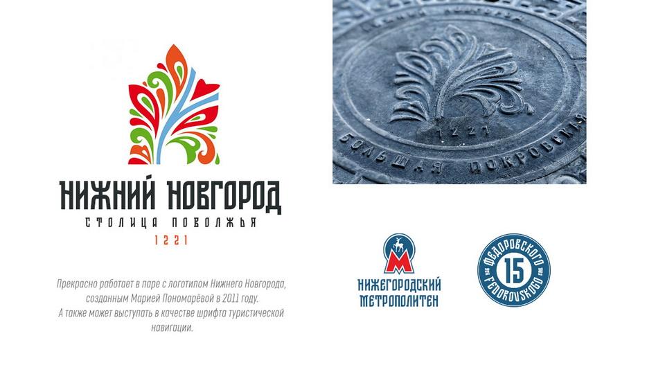 nizhegorodsky-1