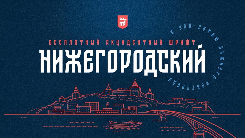 nizhegorodsky