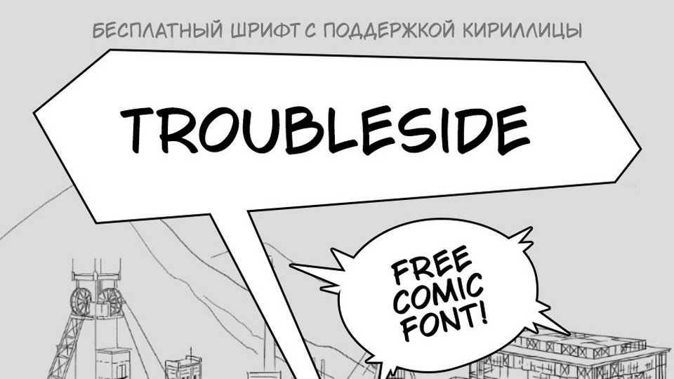 troubleside