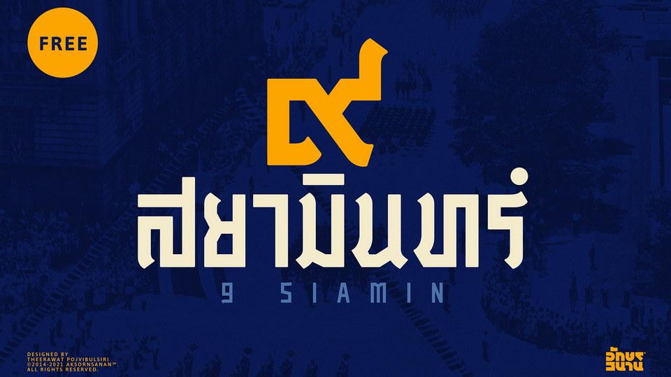9_siamin-3