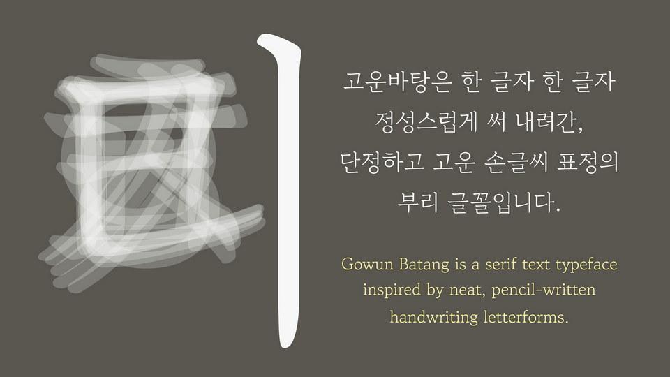 gowun_batang-1