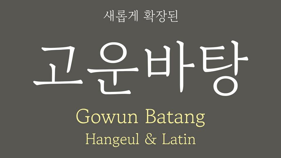 gowun_batang