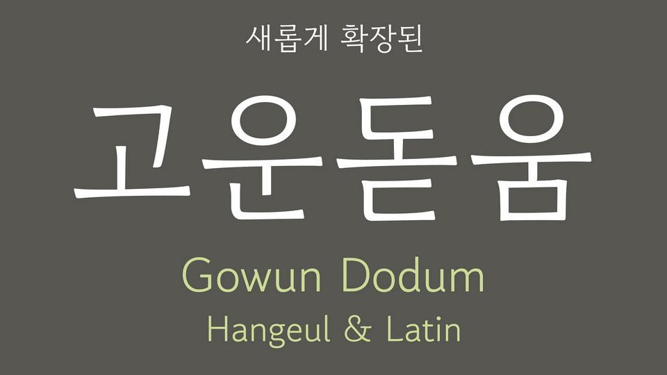 gowun_dodum