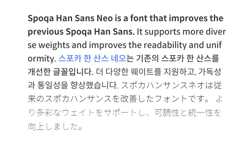 spoqa_han_sans_neo-1